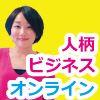 『人柄ビジネス』幸せ女性起業塾オンラインコース(一括)